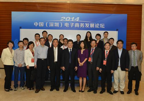 2014中国(深圳)电子商务发展论坛与会领导及嘉宾合影